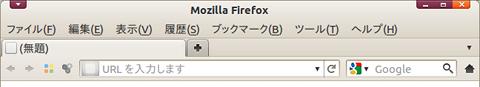 Firefox 4 メニューバー 表示