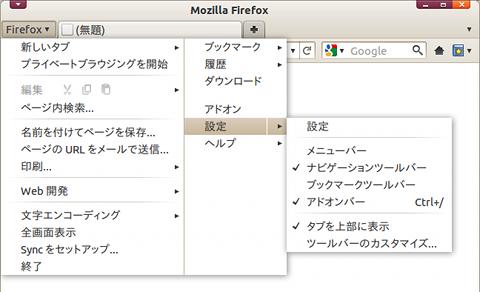 Firefox 4 Firefoxボタンの表示