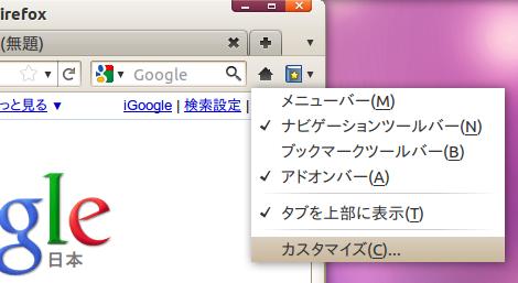 Firefox 4 ツールバー カスタマイズ