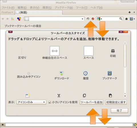 Firefox 4 ツールバーのボタン配置を変更