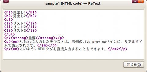 ReText Ubuntu テキストエディタ HTMLコードの表示