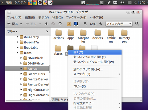Equinox Evolution Ubuntu PPA デスクトップテーマ