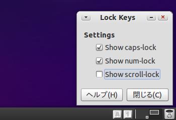 Lock Keys Ubuntu パネルアプレット オプション