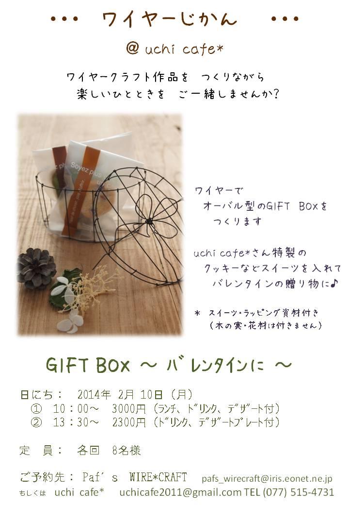 ワイヤーじかん 案内 uchicafe ⑨GIFT BOX バレンタインバージョン