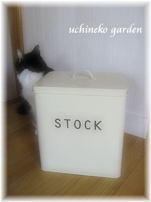 ストックBOX