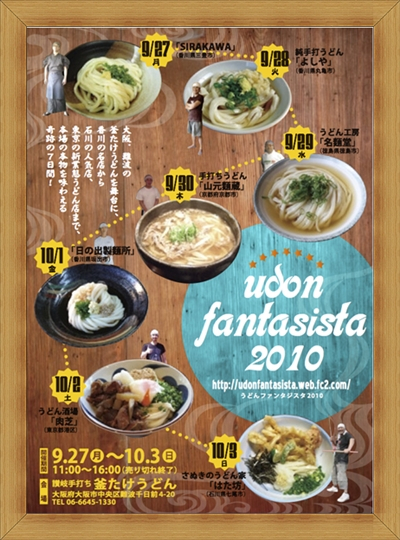 B6udon_fan2.jpg
