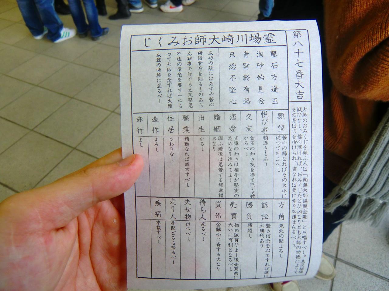 2012_0101_151649-CIMG1745.jpg