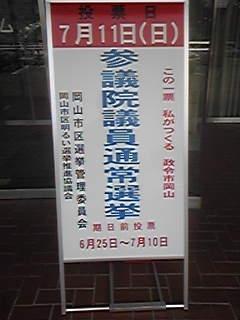 参議院選挙期日前投票100707