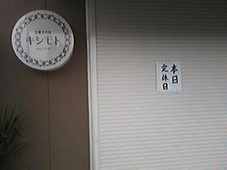 キシモト洋菓子店100623