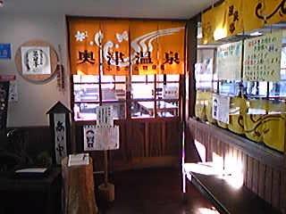 道の駅 奥津温泉 温泉亭入口101208
