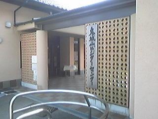 鬼城山ビジターセンター100317