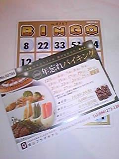 プラザホテル忘年会 チケット101215