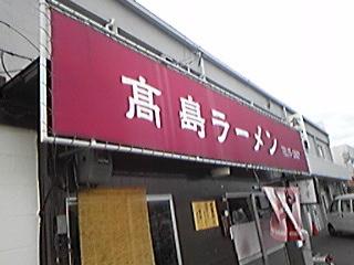 高島ラーメン091216
