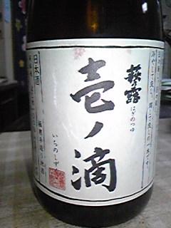さおり土産 萩乃露 壱ノ滴 091021