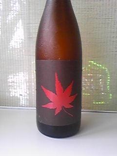 麒麟山大吟醸紅葉三年熟成2005年仕込み090723