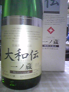 父の日 大和伝一ノ蔵090621