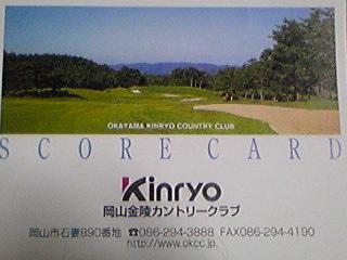 金陵CCカード