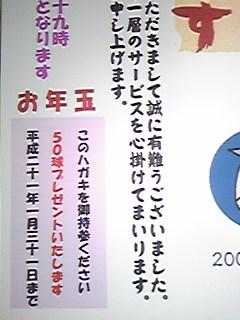 東山CC09年賀状