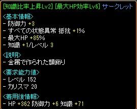 RedStone 11.08.02[06]