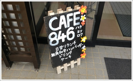 cafe846_003.jpg