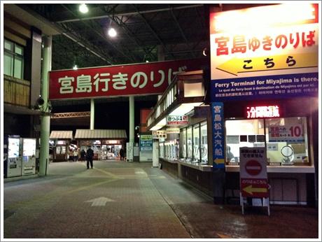 miyajima_misen002.jpg