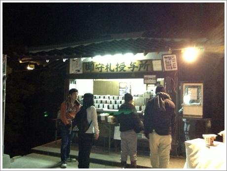 miyajima_misen015.jpg