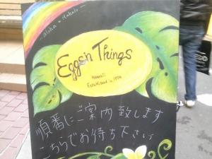 19日 Eggsn Things