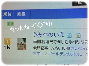 2012_09300017.jpg
