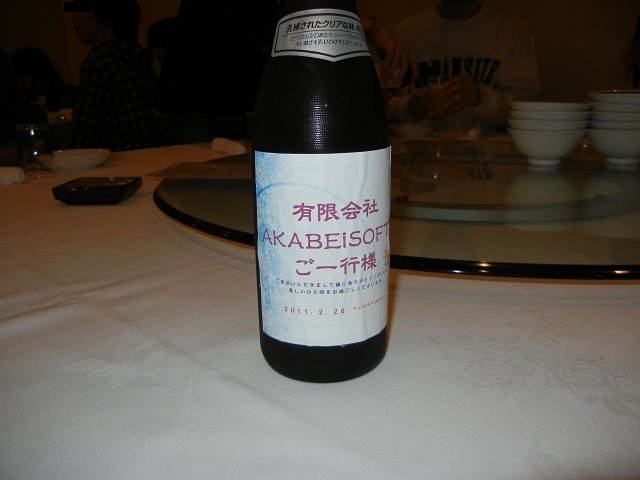 宴会において 特製ビール瓶w