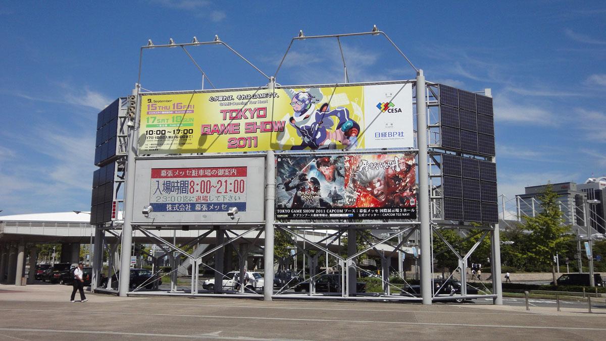 TGS2011風景