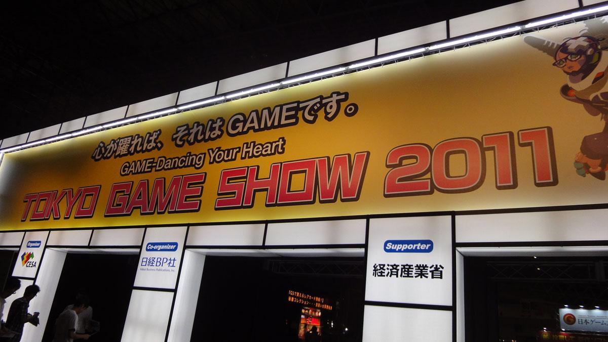 TGS2011入口