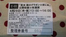 うみねこ亭のレシピ帳-100429_094207_ed.jpg