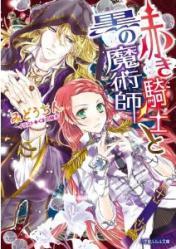 赤き騎士と黒の魔術師