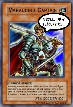 キーカード(隊長1)