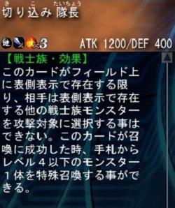 キーカード(隊長2)