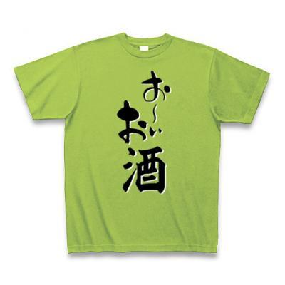 お~いお酒 Tシャツ Pure Color Print(ライム)