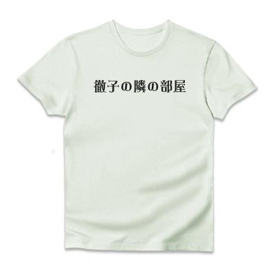 徹子の隣の部屋ダルクベーシックTシャツ(ライトカラー)