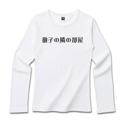 徹子の隣の部屋※レディース リブクルーネック長袖Tシャツライトカラー