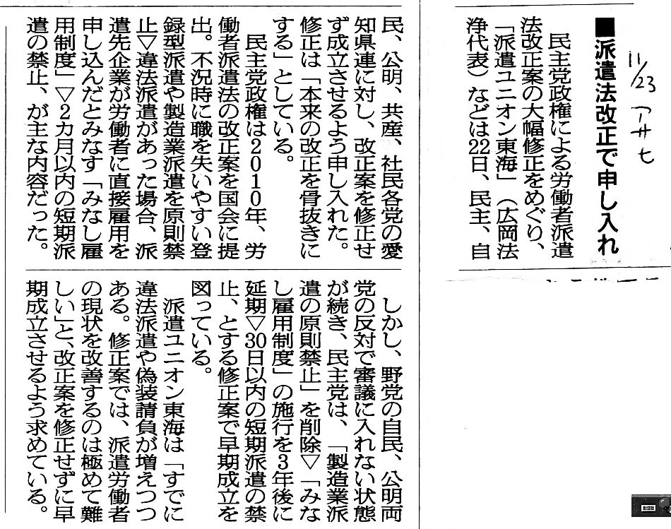 20111123中日新聞・派遣ユニオン東海