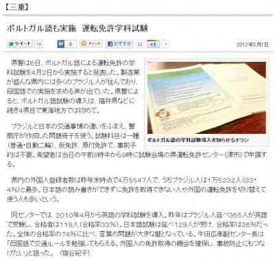 201120307中日新聞・ポ語免許.JPG