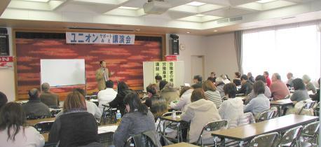 ユニオンサポートみえ・講演会 2012年2月