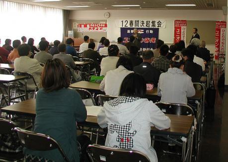 2012年、春闘勝利を目指す決起集会