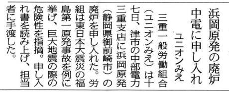 2012年4月18日中日新聞・浜岡廃炉申し入れ記事