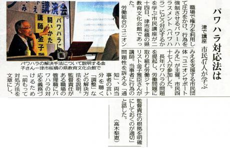 パワハラ対応法は 津で講座 市民47人が学ぶ(中日新聞)