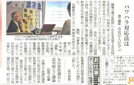 パワハラ対処法は 津市で講座 市民47人が学ぶ・中日新聞記事