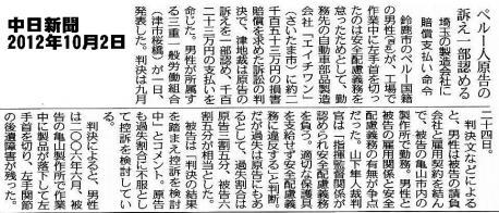 中日新聞記事・クシネモン・労災損害賠償で1123万円の判決