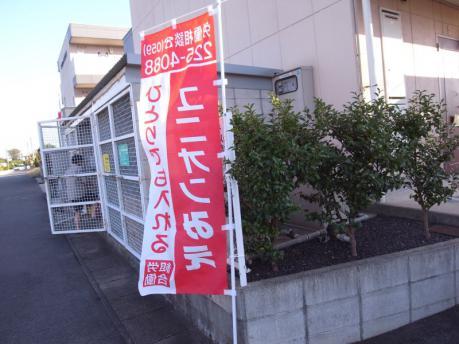 鈴鹿事業所(寮)に立てられたユニオン旗