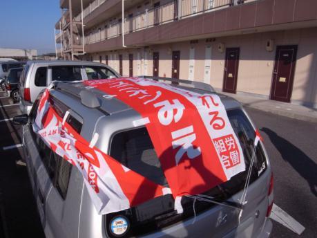ユニオン旗によって覆われた鈴鹿事業所(寮)の車