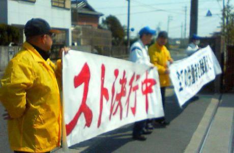 TSテック・鈴鹿インターにて、工場全員の前でストライキ決行。