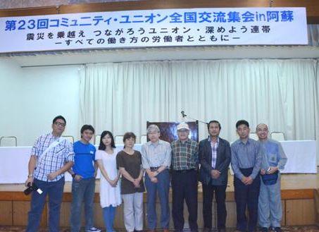 第23回コミュニティ・ユニオン全国交流集会 IN 阿蘇